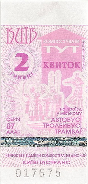 Kyiv_ticket_1_.jpg